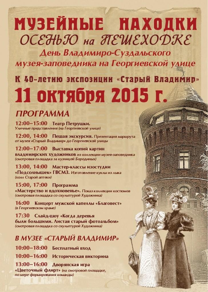 Музейные находки осенью на пешеходке (Владимир) 09