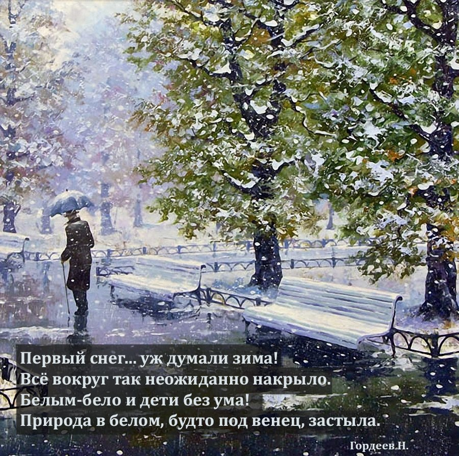 Первый снег зима картинки
