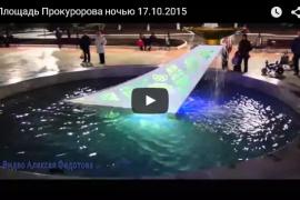 Площадь Прокуророва ночью 17.10.2015