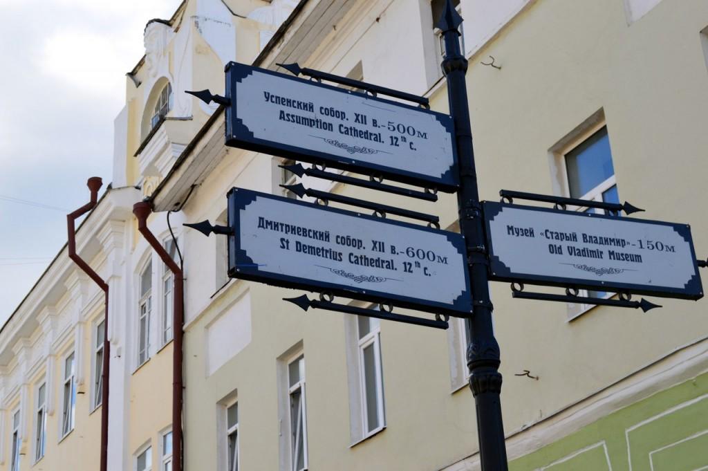 Посещение Дмитриевского собора 01