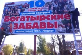 Сборная округа Муром по Силовому экстриму (Октябрь 2015)