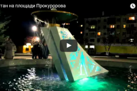 Фонтан на площади Прокуророва (Вербовский)