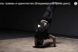 Владимирский брейк-данс