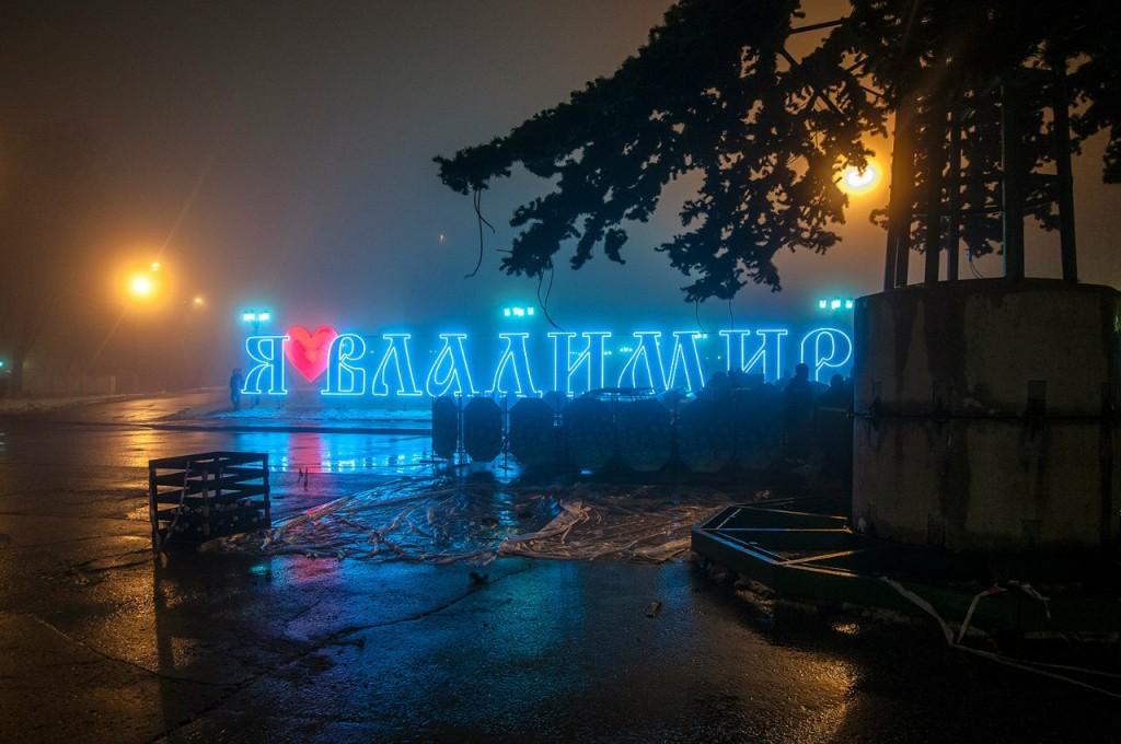 Ноябрьские туманы во Владимире 18