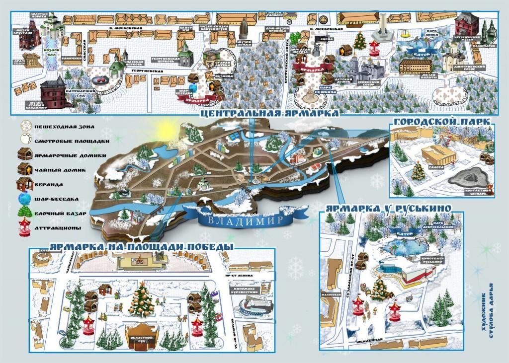 Афиша новогодних гуляний во Владимире 2015-2016