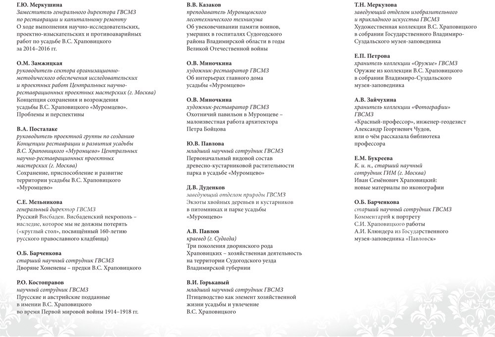 Вторые Муромцевские чтения (Усадьба Храповицкого) 02
