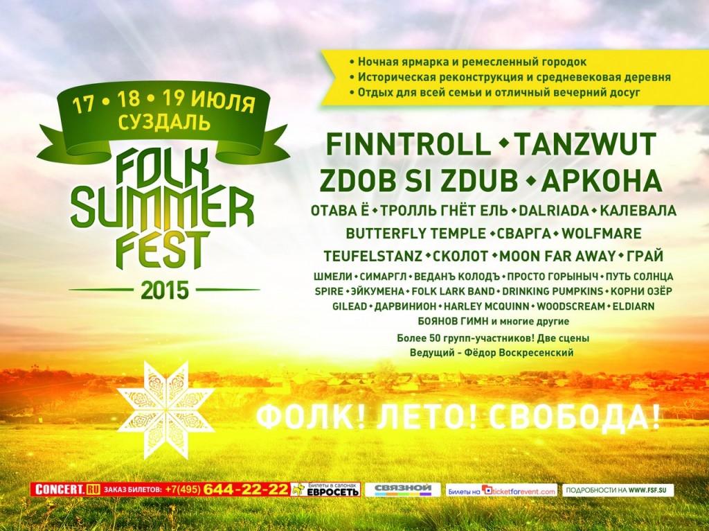 В Cуздале 17 18 19 июля состоится FOLK SUMMER FEST 2015