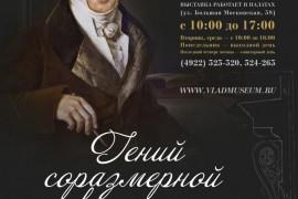 Гений соразмерной красоты. К 240-летию со дня рождения К.И. России