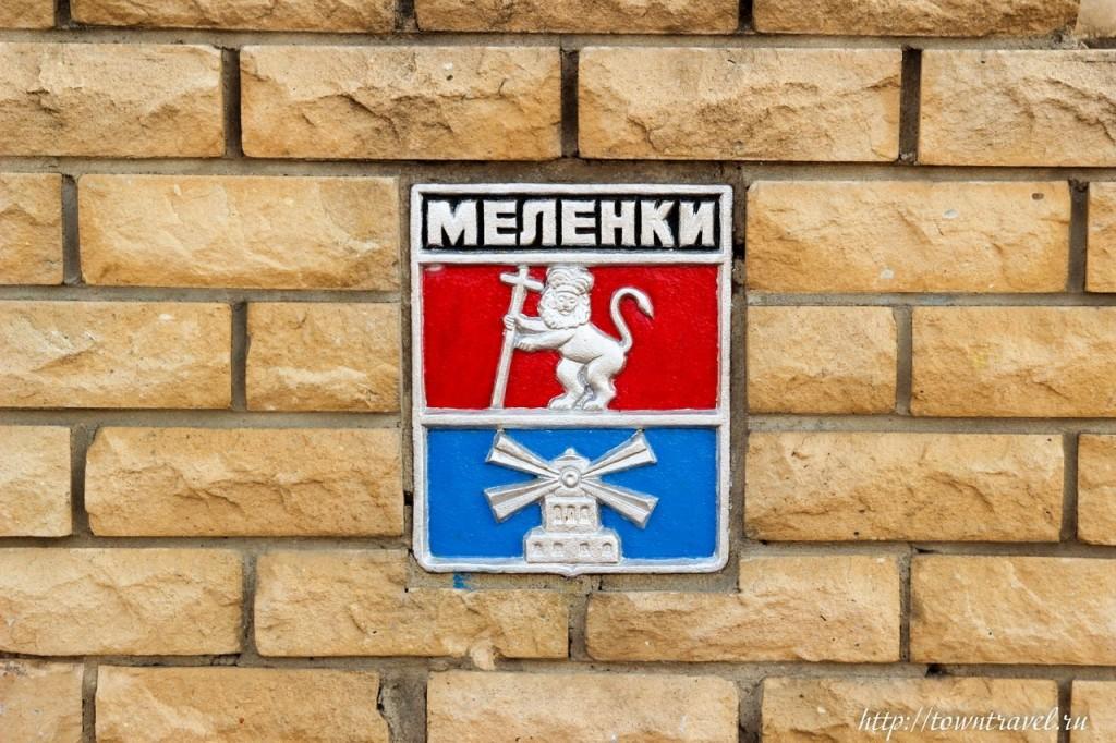Достопримечательности Меленок 05