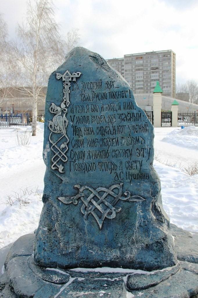 Екатеринбург, «Илья Муромец на распутье. Таганский парк» 05
