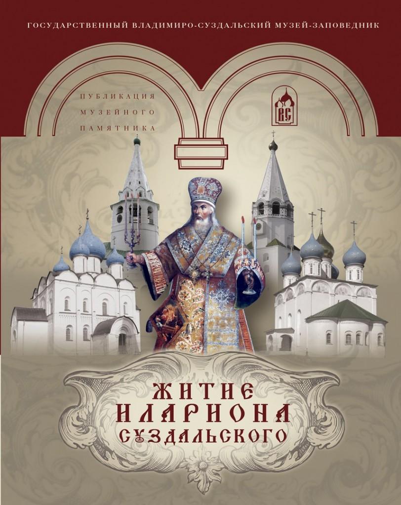 Житие Илариона Суздальского в стихах и прозе 01