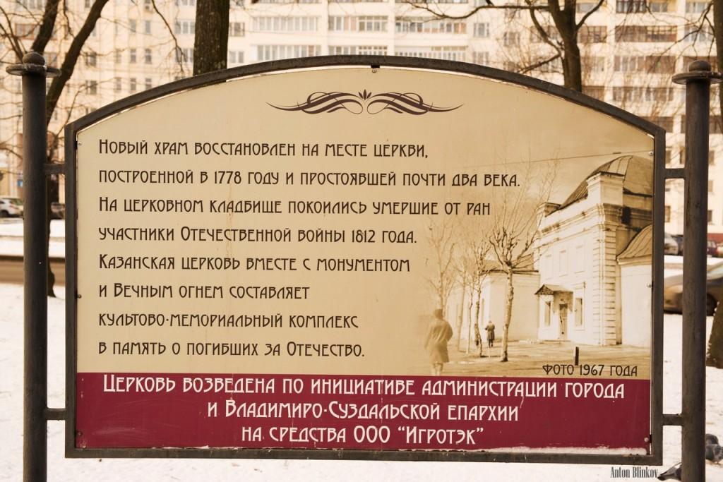 Казанская церковь. г. Владимир 04