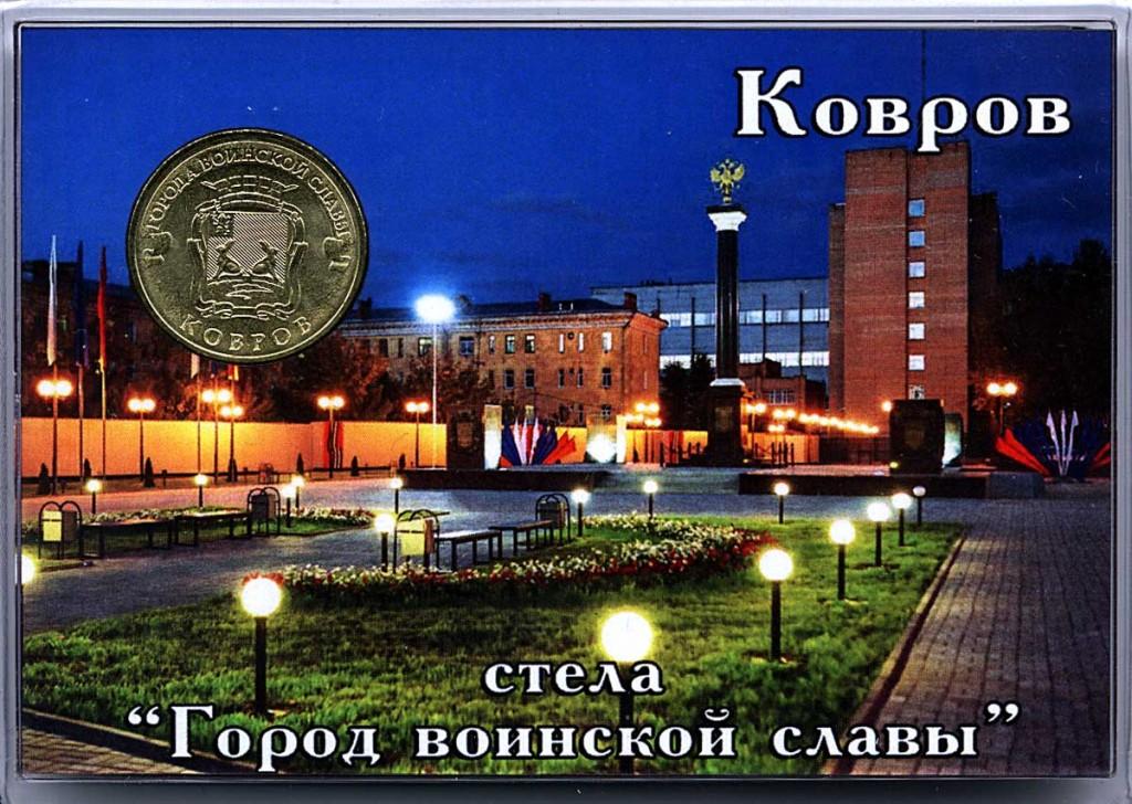 Новогодний привет всем из города Воинской Славы Коврова!