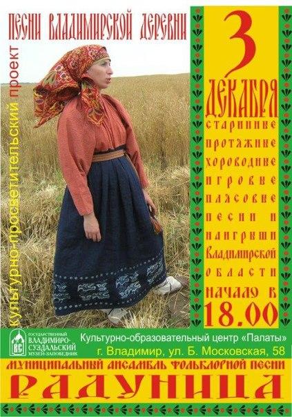 Песни владимирской деревни