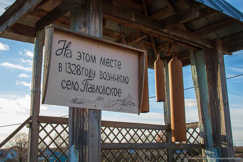 Село Павловское (Суздальский район) 07