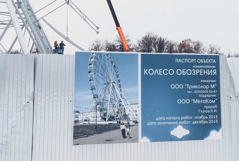 Строительство Колеса Обозрения во Владимире 03