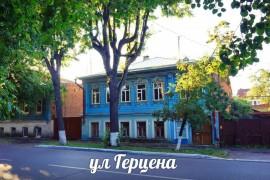 Улица Герцена во Владимире