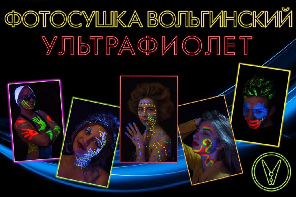 Фотосушка Вольгинский Ультрафиолет 01