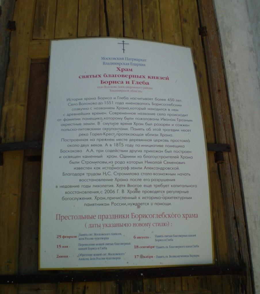 Часовни на могилах Стромиловых в с. Волохово 05