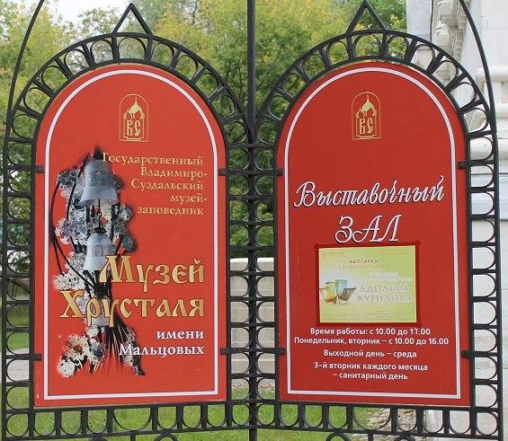 Экспозиция в Музее Хрусталя (Гусь-Хрустальный) 01