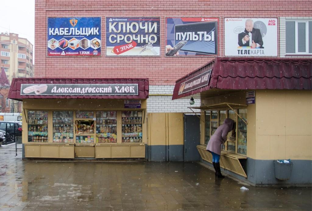 г. Александров, прогулка по городу 09