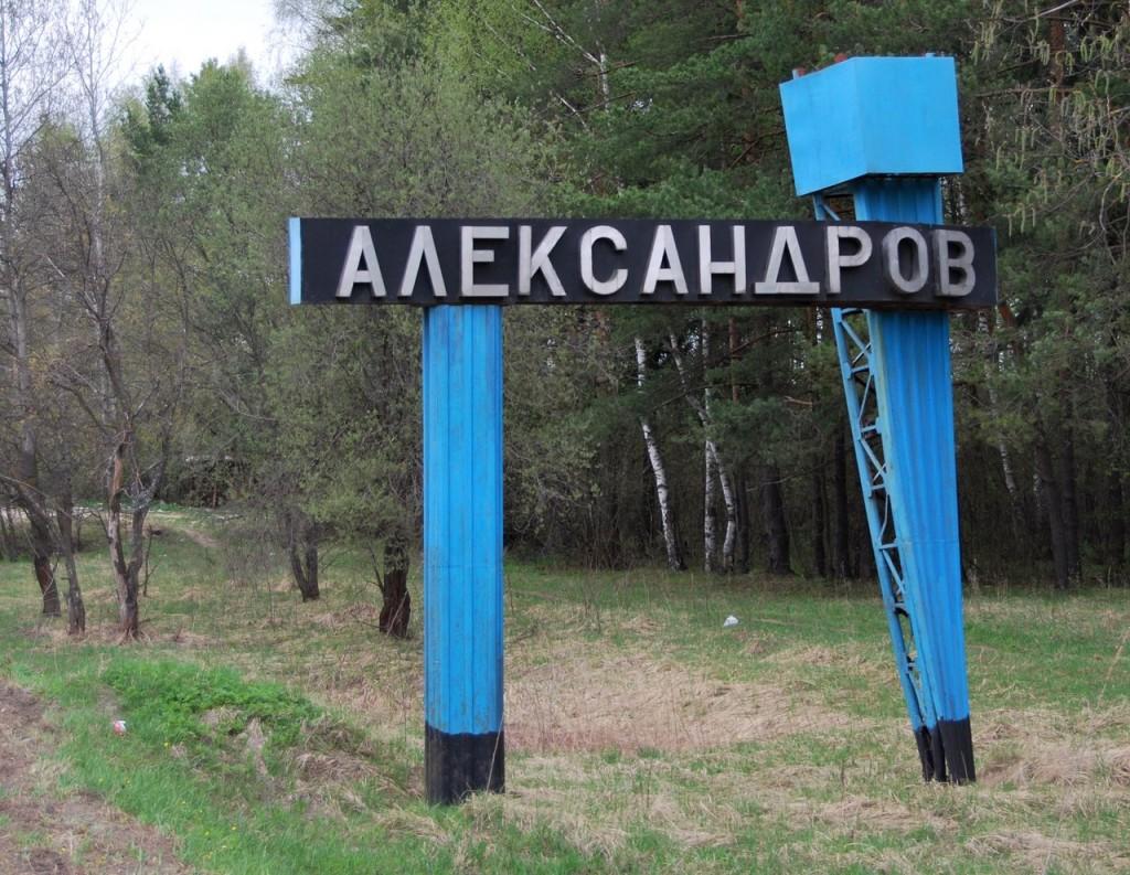 г. Александров 06
