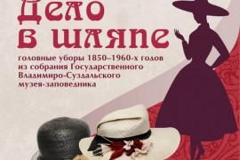 Выставка «Дело в шляпе»