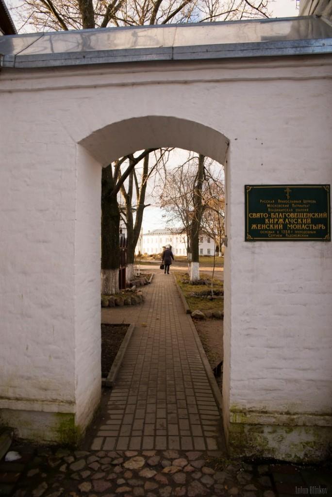 Свято-Благовещенский Киржачский женский монастырь 10