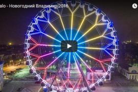 Новогоднее поздравление для владимирцев и жителей Владимирской области
