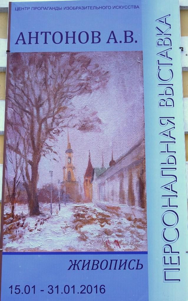 Выставка А. В. АНТОНОВА во Владимире 01