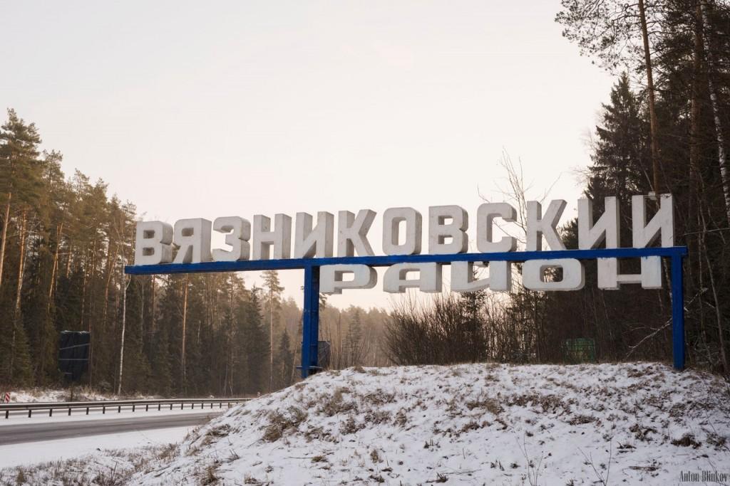Вязниковский район стела