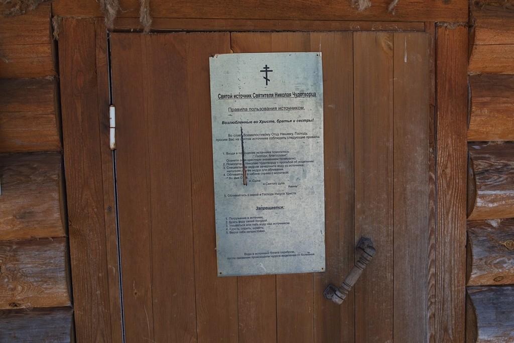 Деревня Санино, Свято-Никольский женский монастырь 17