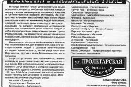 Таблички с историями названий улиц в Вязниках