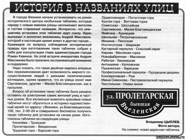 История в названиях улиц Вязники