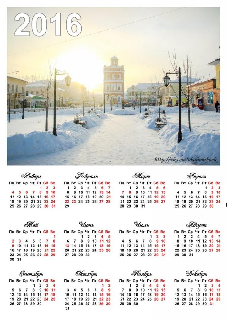 Календари Муром 01