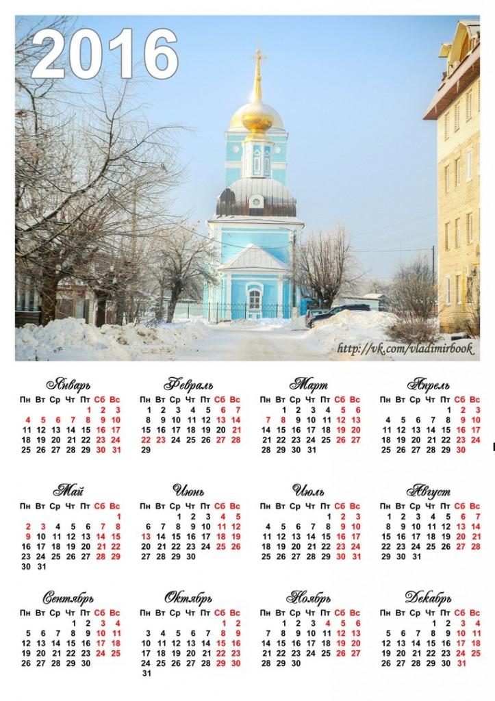Календари Муром 02