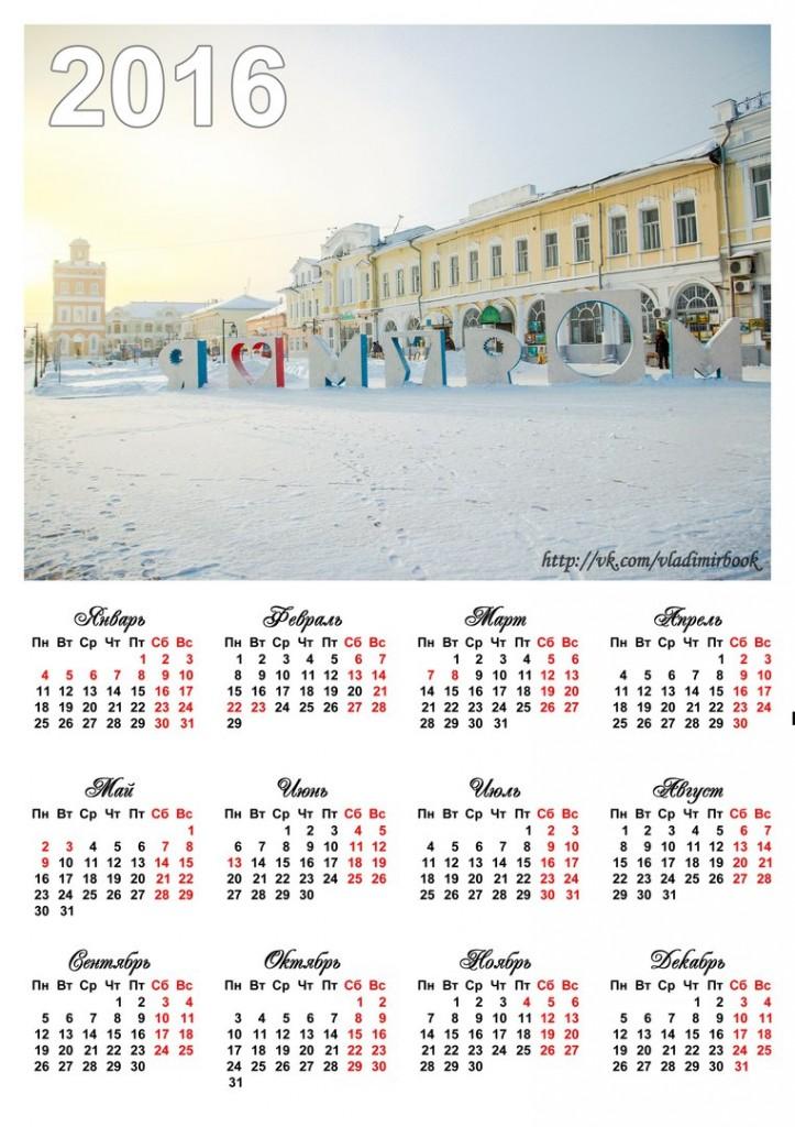 Календари Муром 03