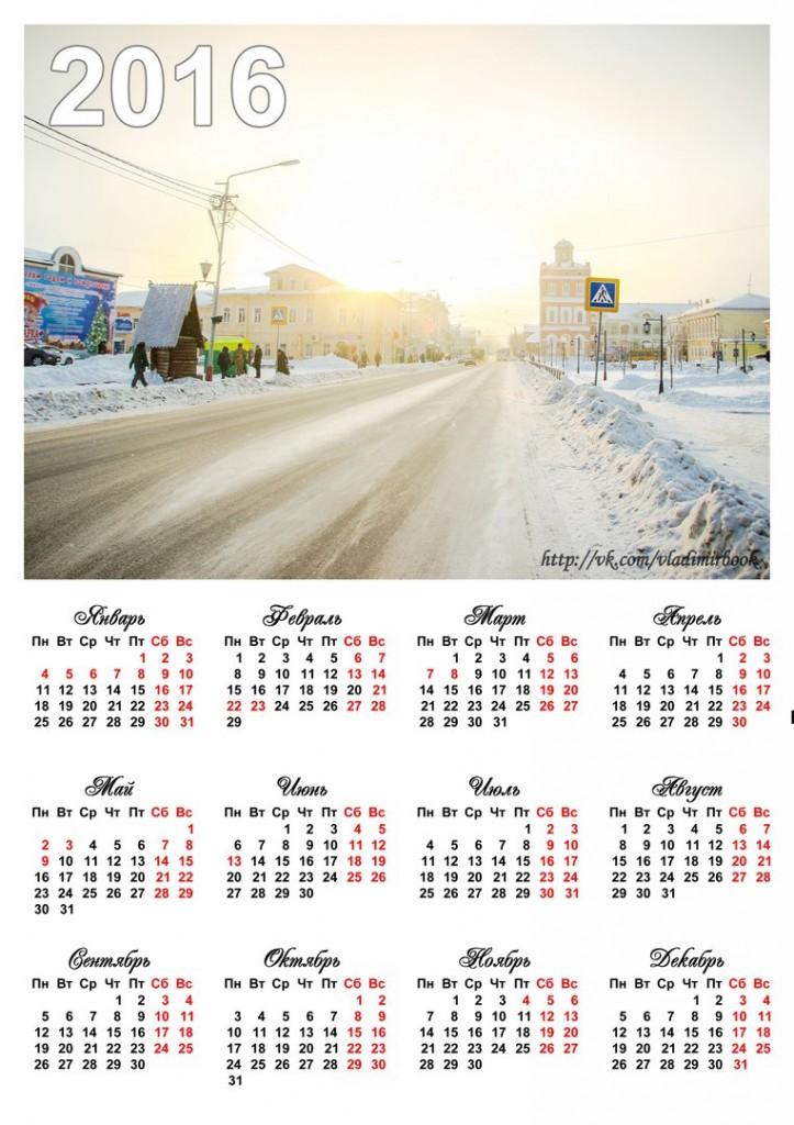 Календари Муром 04