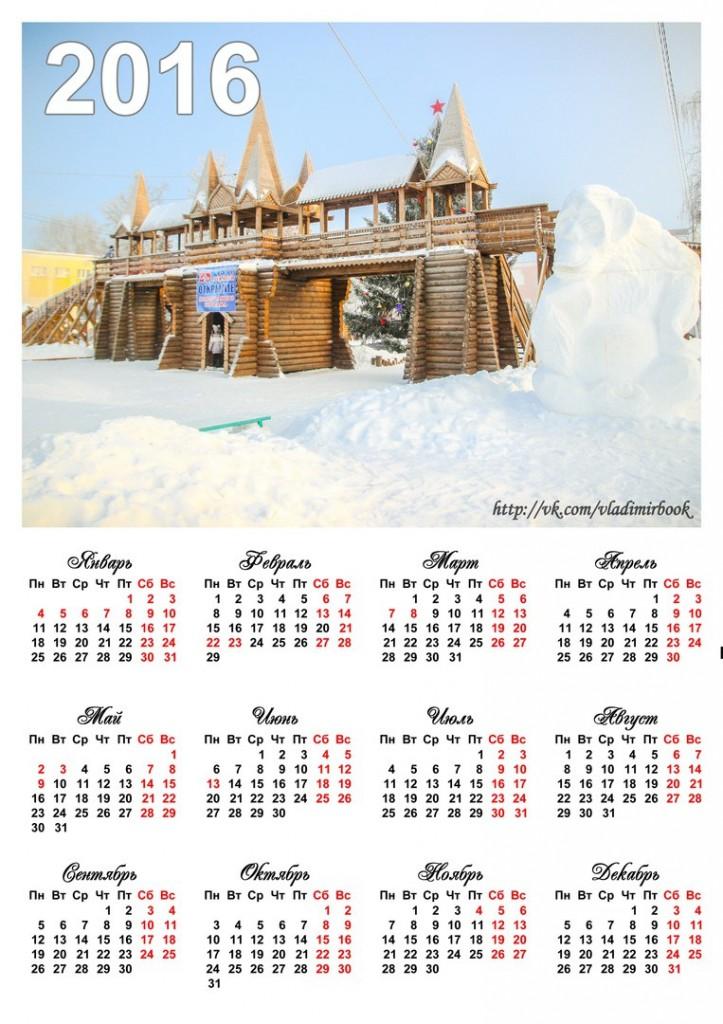 Календари Муром 05