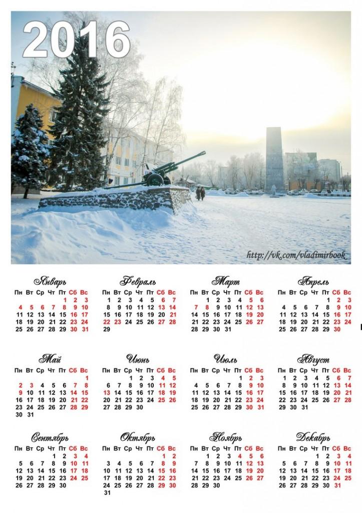 Календари Муром 06
