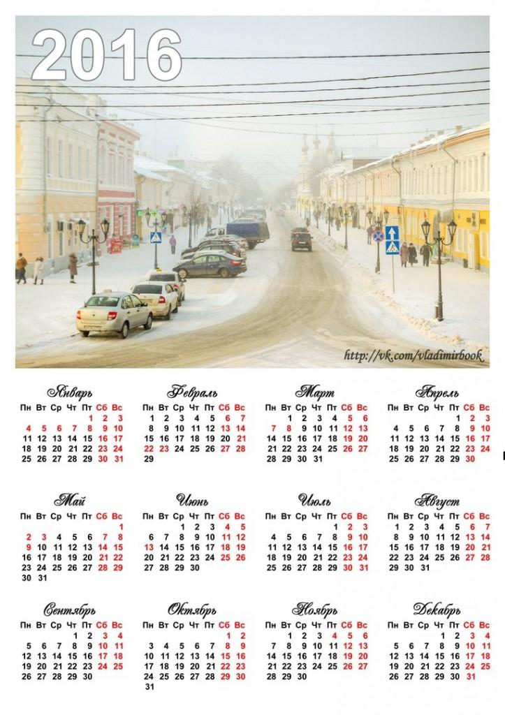 Календари Муром 07