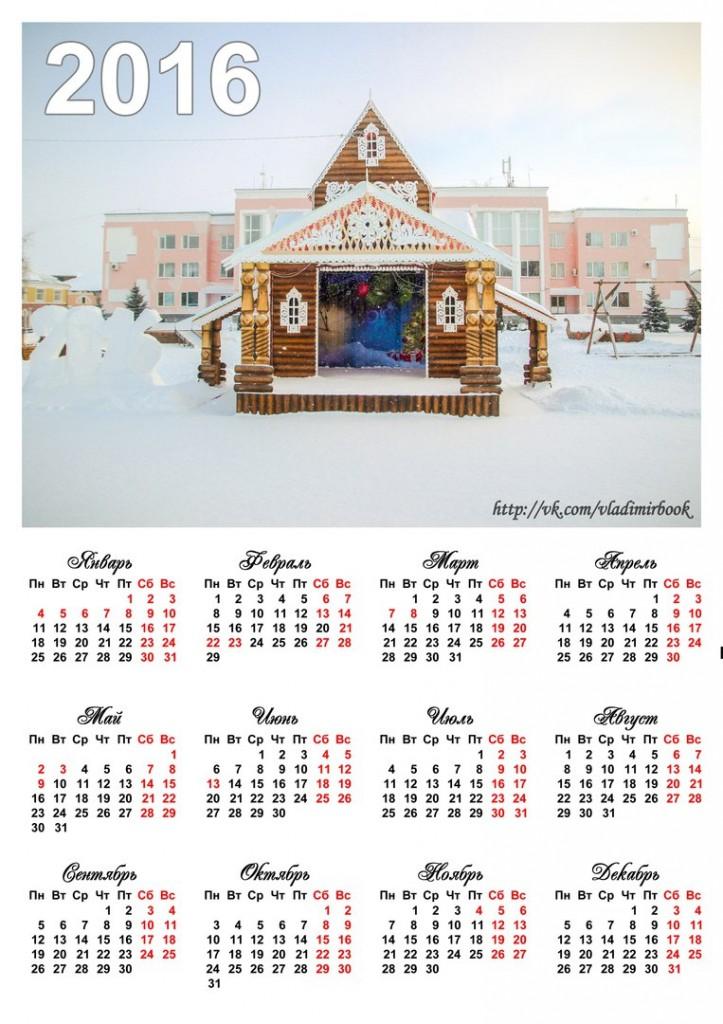 Календари Муром 08