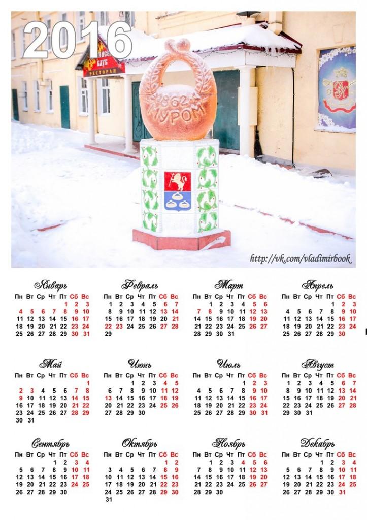 Календари Муром 09