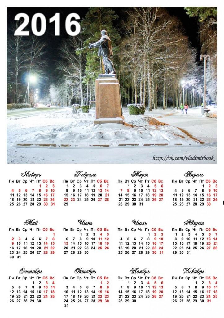 Календари Муром 10