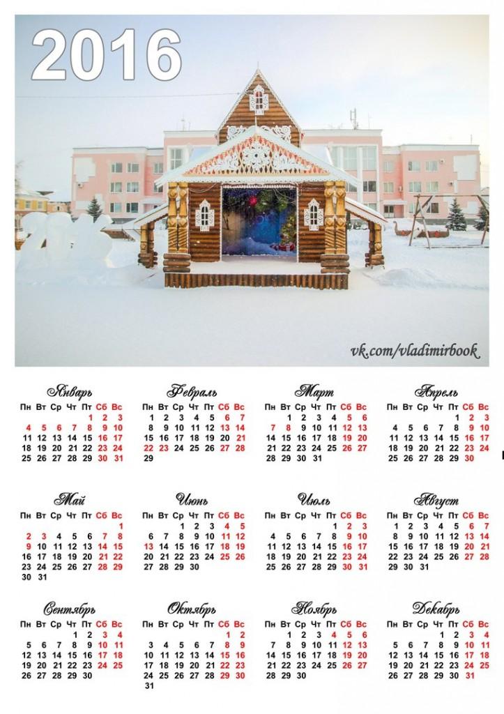 Календари с Новогодним Муромом 01