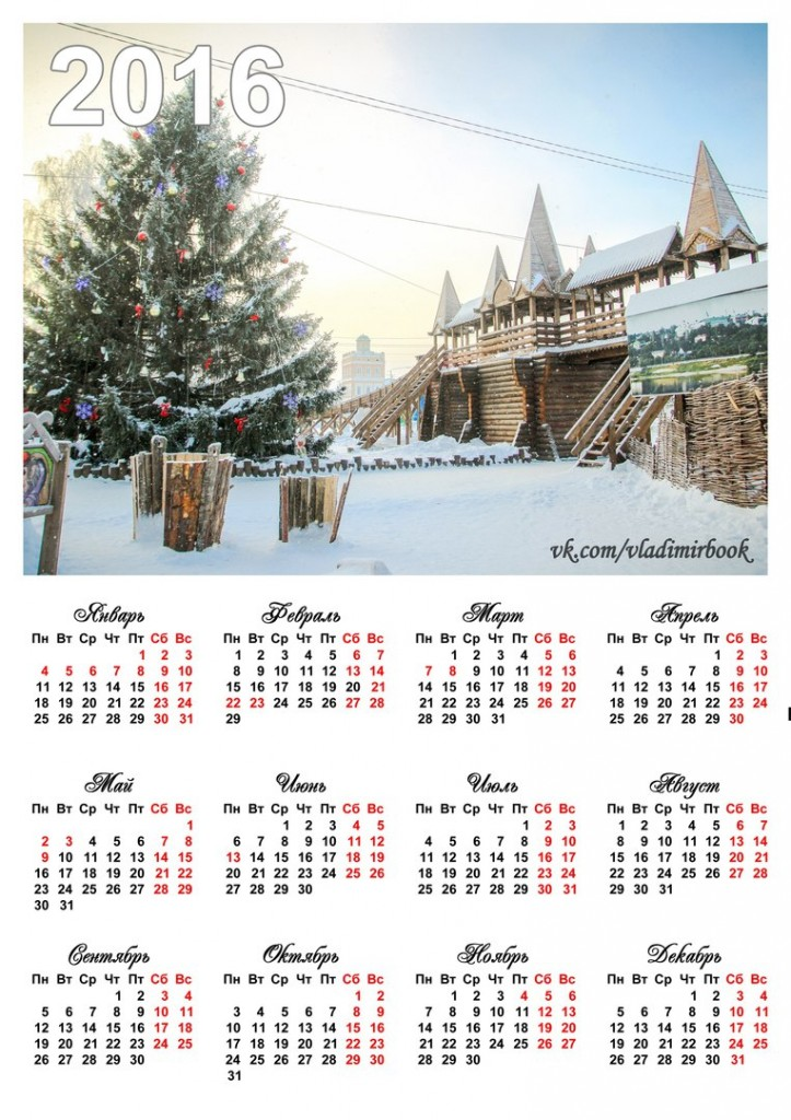 Календари с Новогодним Муромом 02