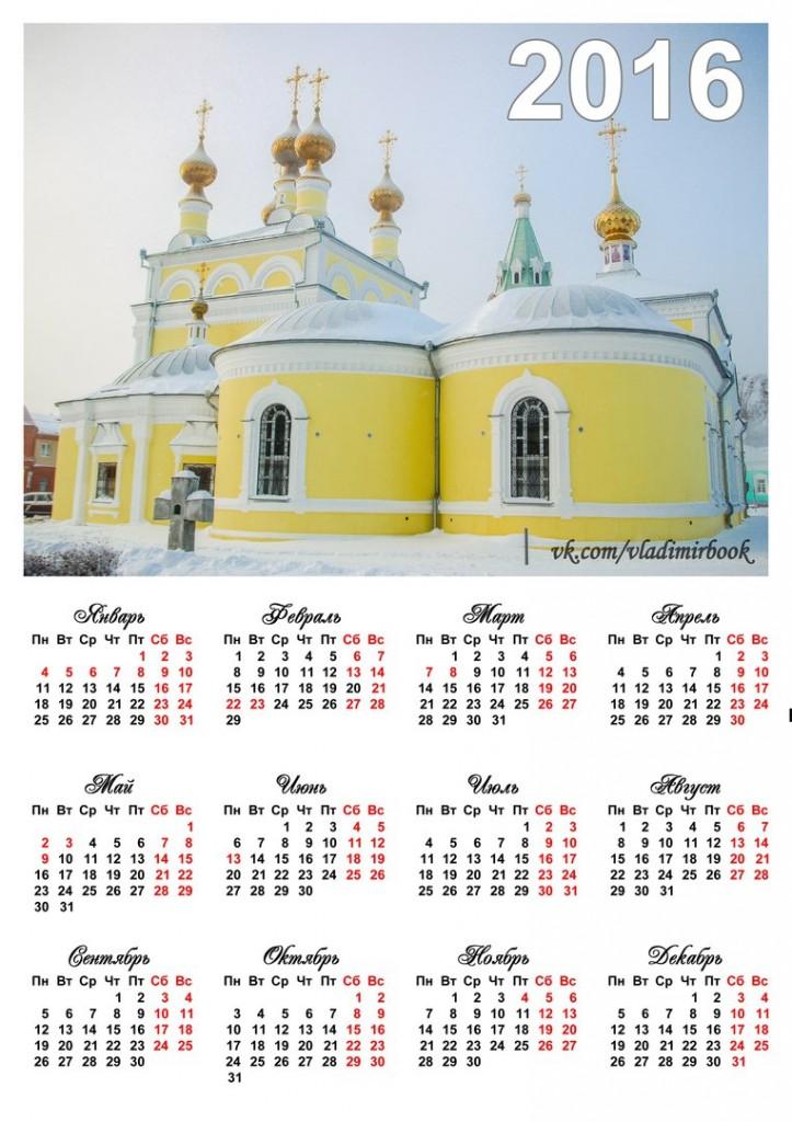 Календари с Новогодним Муромом 05
