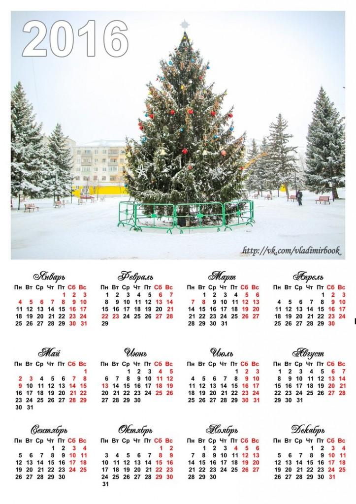 Календари с Новогодним Муромом 06