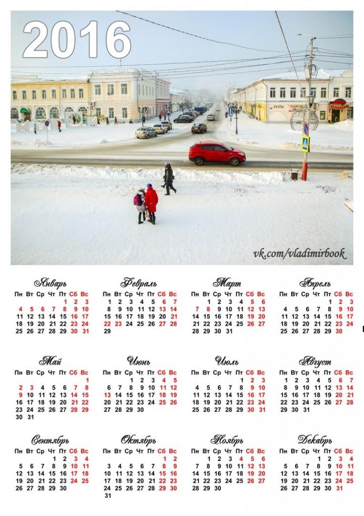 Календари с Новогодним Муромом 07