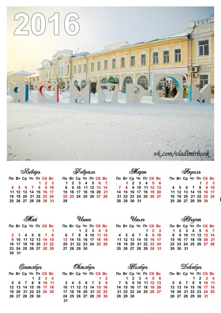 Календари с Новогодним Муромом 08